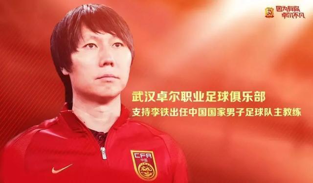 國足現任主教練李鐵介紹