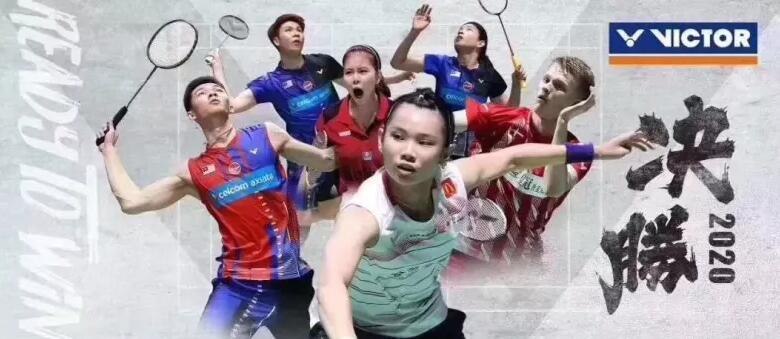 2020年羽毛球比賽時間表