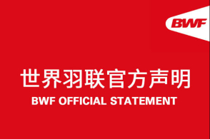東京奧運會資格新方案中加入2021部分賽事 世界羽聯宣布2021賽事計劃