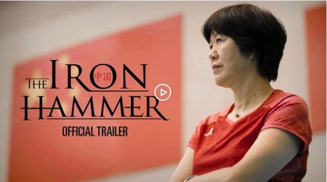 郎平紀錄片《鐵榔頭》發布預告片 影片講述郎平的職業生涯