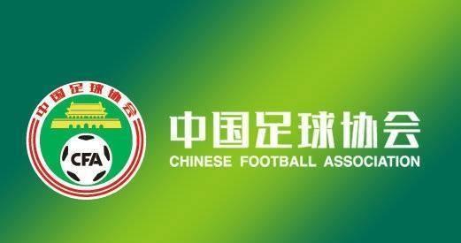 中國足協正在討論俱球隊引進解散球隊球員人數問題 深足瘋狂吃進天海球員