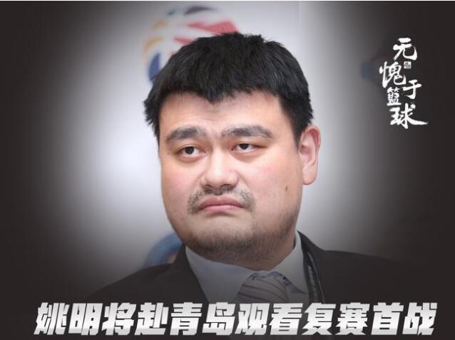 姚明將赴青島觀看CBA複賽首戰 但是比賽不讓球迷入場觀看