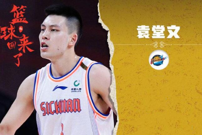四川小將袁堂文創本土球員助攻賽季新高 刷新個人生涯記錄
